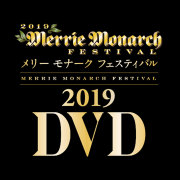 【予約販売】メリーモナークフェスティバル 2019 DVD 第56回 2019 Merrie Monarch FESTIVAL DVD