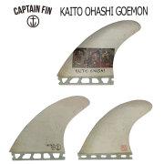 ショートボード用フィン CAPTAIN FIN CO. キャプテンフィン KAITO OHASHI GOEMON