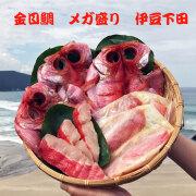 【代引き不可】 干物セット 送料無料 金目鯛 メガ盛り 高級 ひもの&味噌漬け 詰め合せ