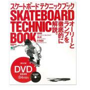スケートボード テクニックブック