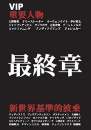 dvd-vip-saishyu