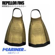 リペラーフィン ゴールド REPELLOR FINS GOLD