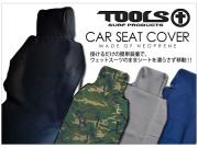 TOOLS トゥールス カーシートカバー シングルカラー 4色 TLS/カーシートカバー サーフ用品 ウェットスーツ サーフィン
