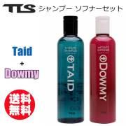 【目玉商品】TOOLS トゥールス ウェットスーツ シャンプー ソフナー Taid + ウェットソフナー