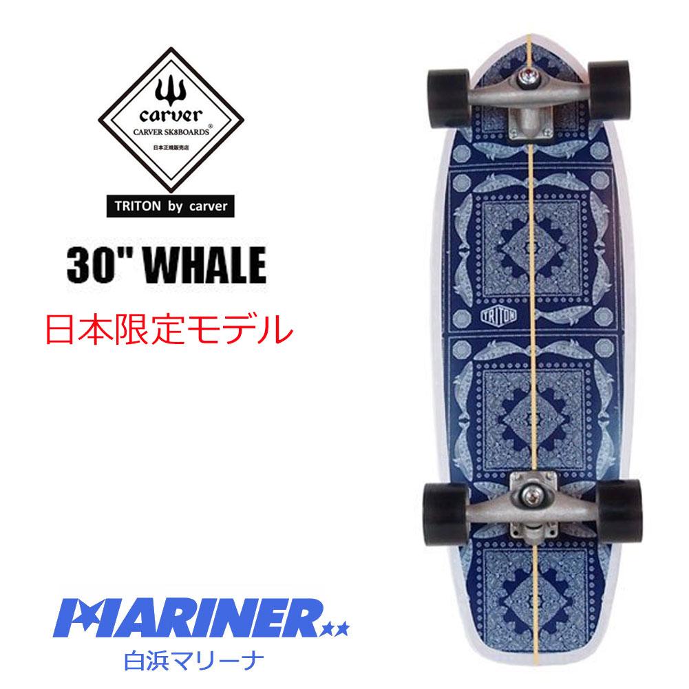 スケートボード トリトン ジャパンリミテッドモデルホエール 30インチ 日本限定モデル
