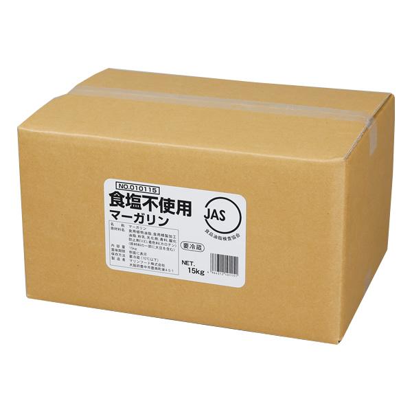 【食塩不使用マーガリン 15kg】