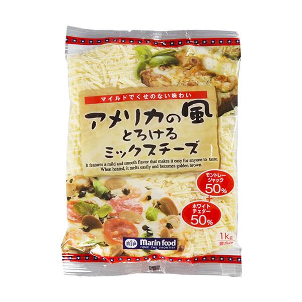 【アメリカの風とろけるミックスチーズ 1kg】