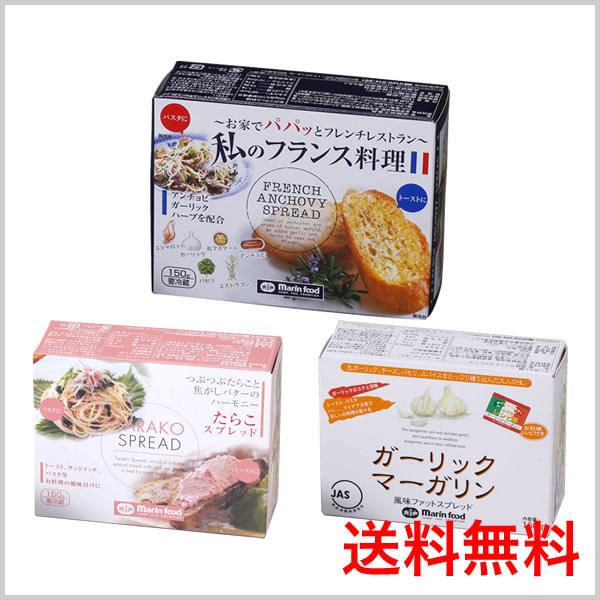 【ブレンドマーガリンセット(ガーリックマーガリン、たらこスプレッド、私のフランス料理)】