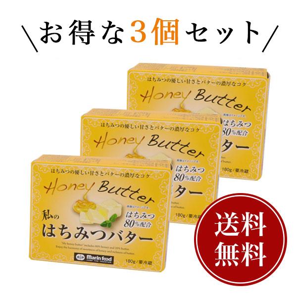 【私のはちみつバター 180g×3個】【送料無料】