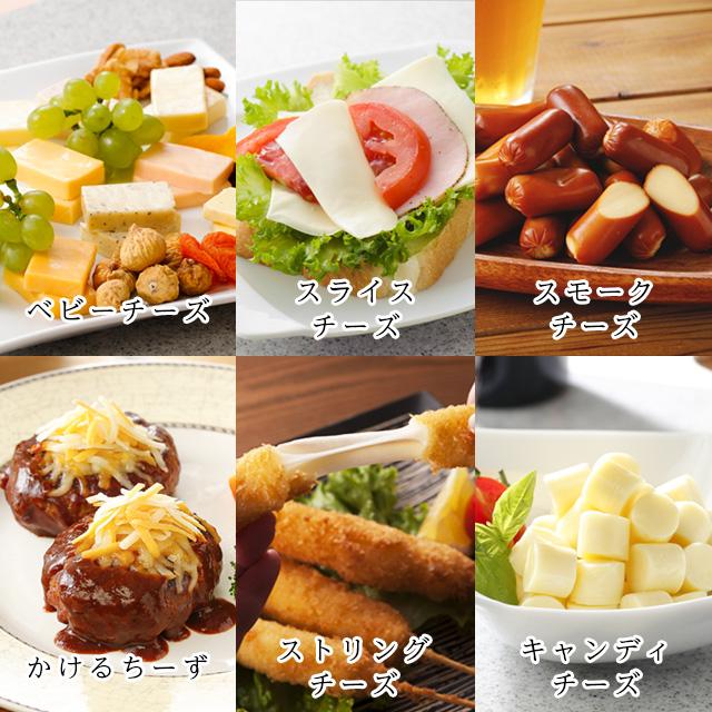【チーズアソートセット】