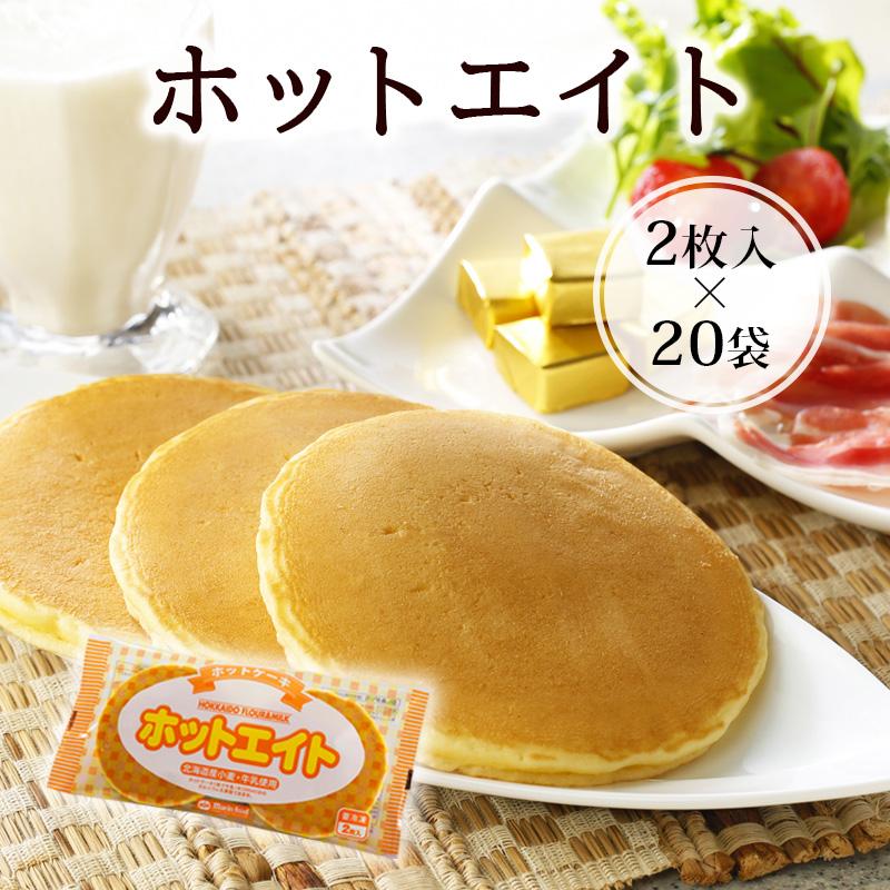 【20食セット】【業務用ホットケーキ ホットエイト20食】