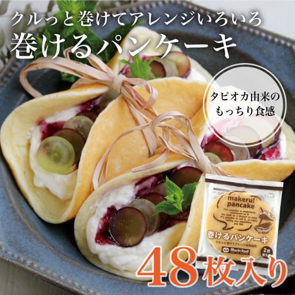 【賞味期限2020年8月28日】【巻けるパンケーキ 24袋48枚入り】