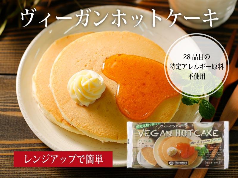 【添付品ありヴィーガンホットケーキ (4枚入り)×1袋】
