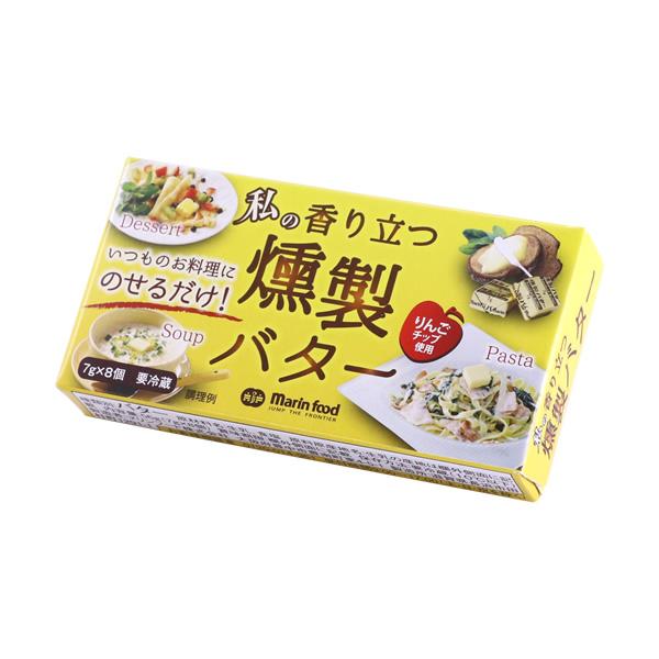 【私の香り立つ燻製バター7g 8個入×1箱】