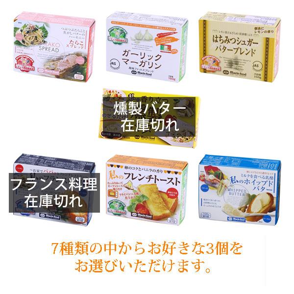 【バター&スプレッドよりどり3種セット】