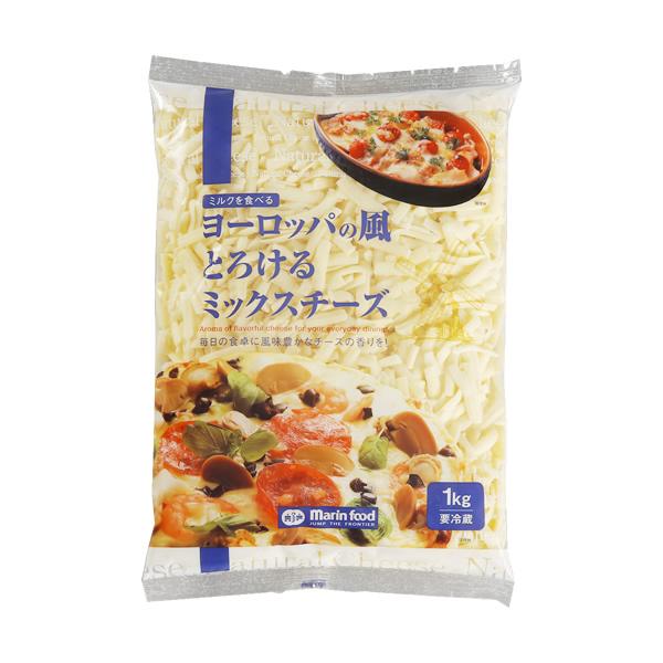 【ミルクを食べるヨーロッパの風とろけるミックスチーズ 1kg】