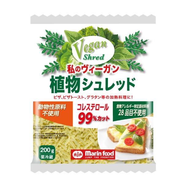 【3袋セット】【私のヴィーガン97%植物シュレッド 200g 3袋セット】