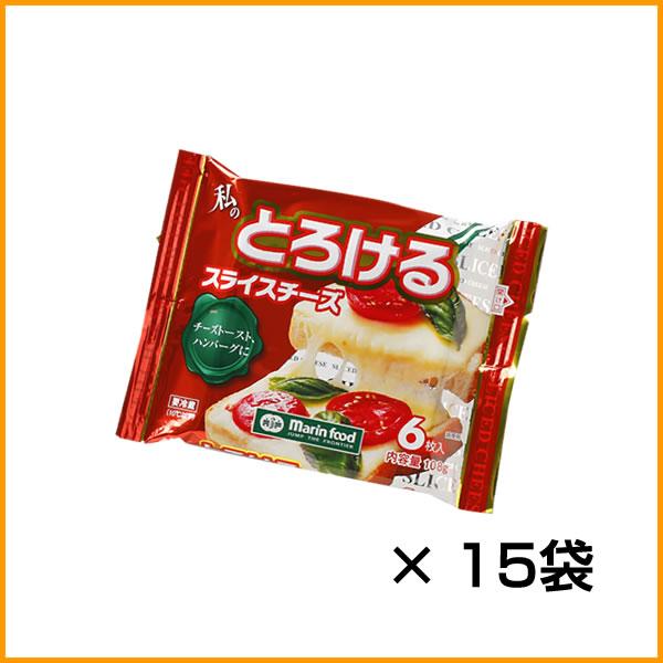 【私のとろけるスライスチーズ 15袋入り】