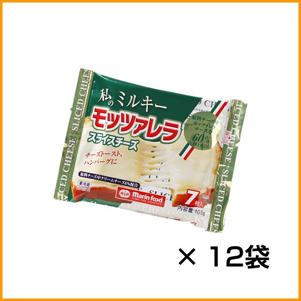 【私のミルキーモッツァレラスライスチーズ 12袋入り】
