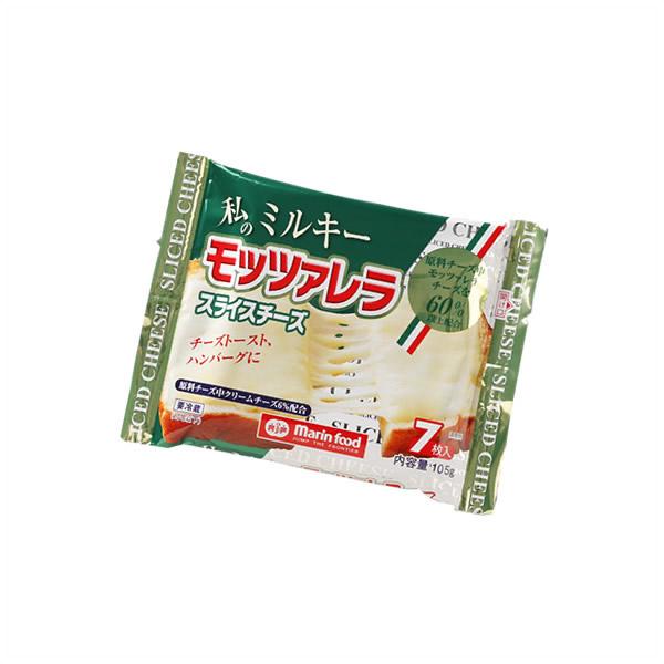 【私のミルキーモッツァレラスライスチーズ】