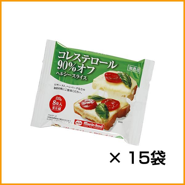 【コレステロール90%オフ ヘルシースライス120g 15袋入り】