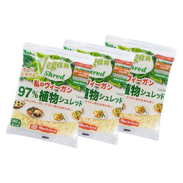 【私のヴィーガン97%植物シュレッド 200g 3袋セット】