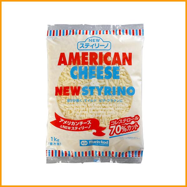 アメリカンチーズ&NEWスティリーノ