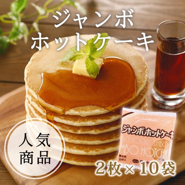【ジャンボホットケーキ10食(R-10)】