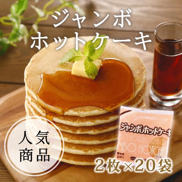 【(R)ジャンボホットケーキ20食】