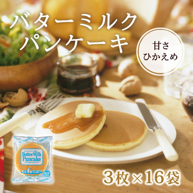 【16袋セット】【バターミルクパンケーキ16袋】