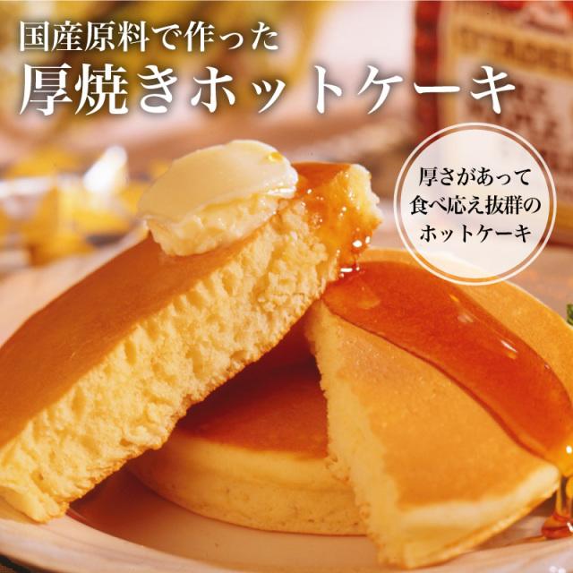 【国産原料で作った厚焼きホットケーキ】
