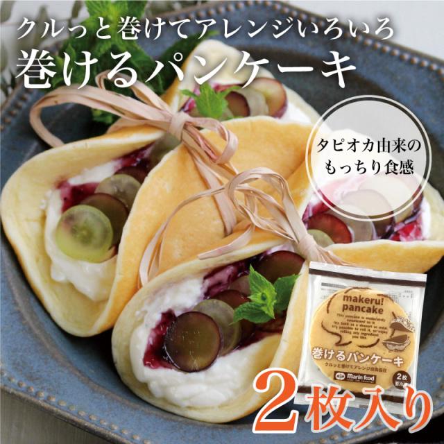 【巻けるパンケーキ 1袋】