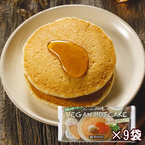 【9袋セット】【ヴィーガンホットケーキ 9袋36枚入】【送料無料】