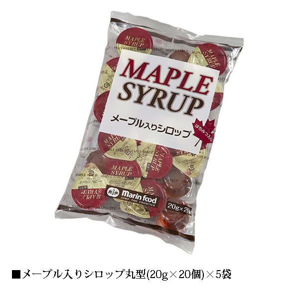 【メープル入りシロップ丸型 20個入×5袋】