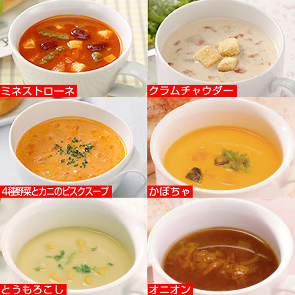 【デリシャススープセット】