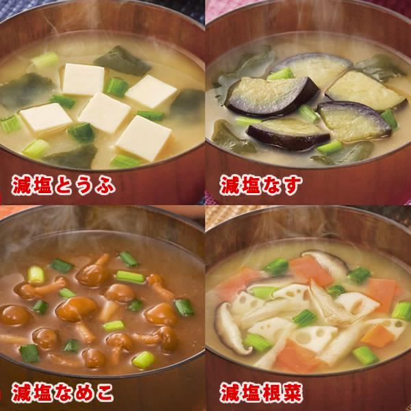 【減塩味噌汁】
