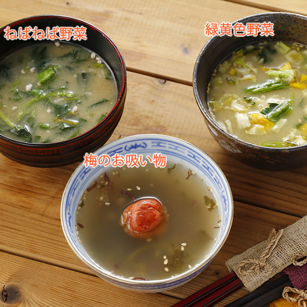 【しあわせいっぱいお味噌汁セット 9食】