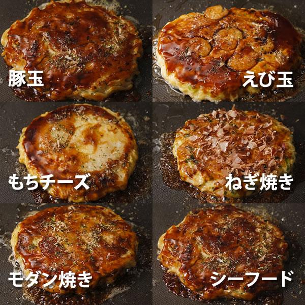【お好み焼き6種セット 6食】
