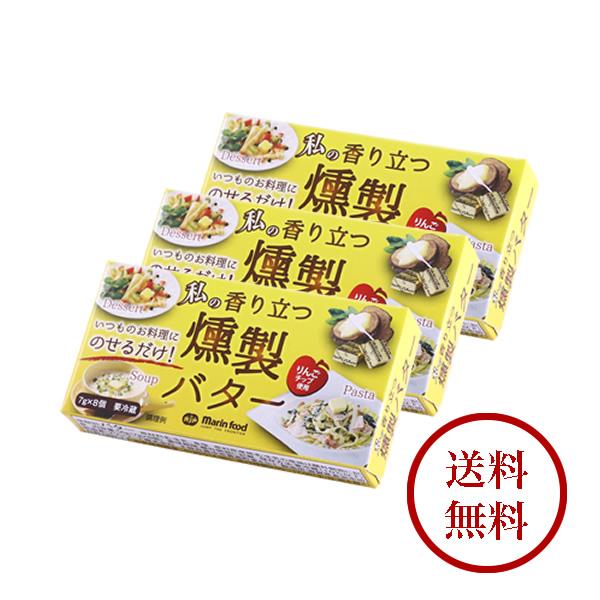 【私の香り立つ燻製バター7g 8個入×3箱】