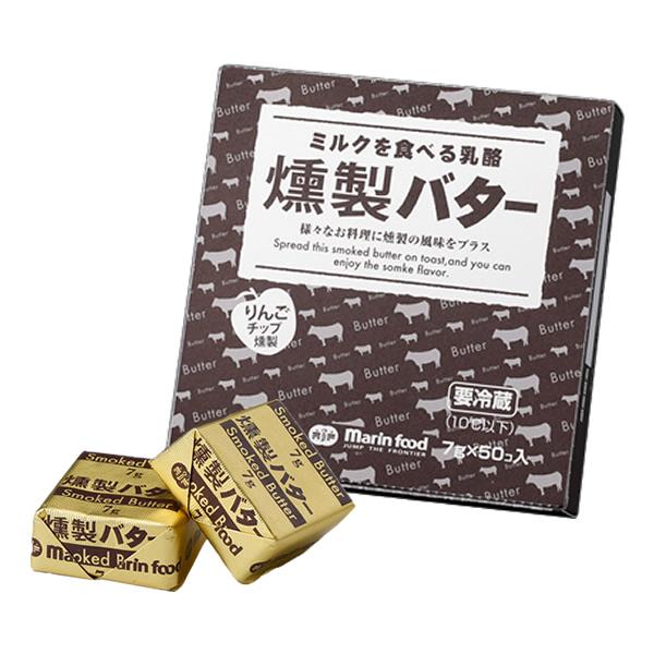 【ミルクを食べる乳酪 燻製バター 7g×50個入り】
