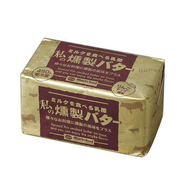 燻製バター450g