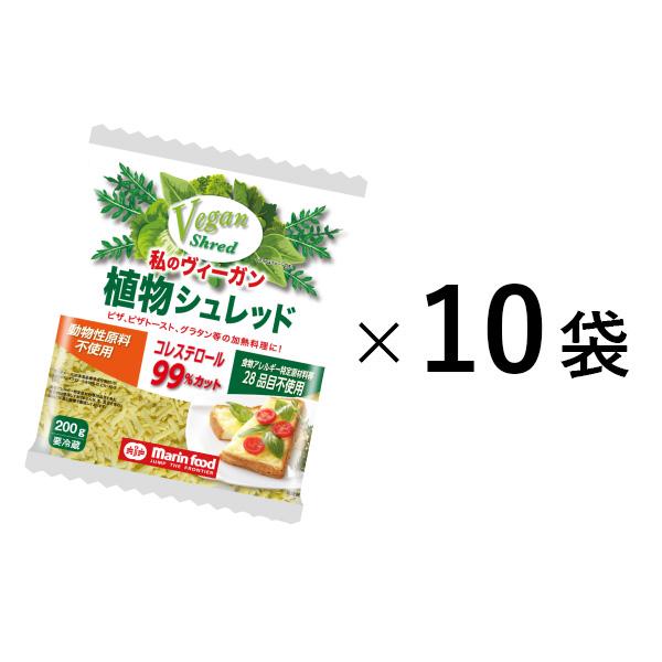 【私のヴィーガン97%植物シュレッド 200g 10袋セット】【送料無料】