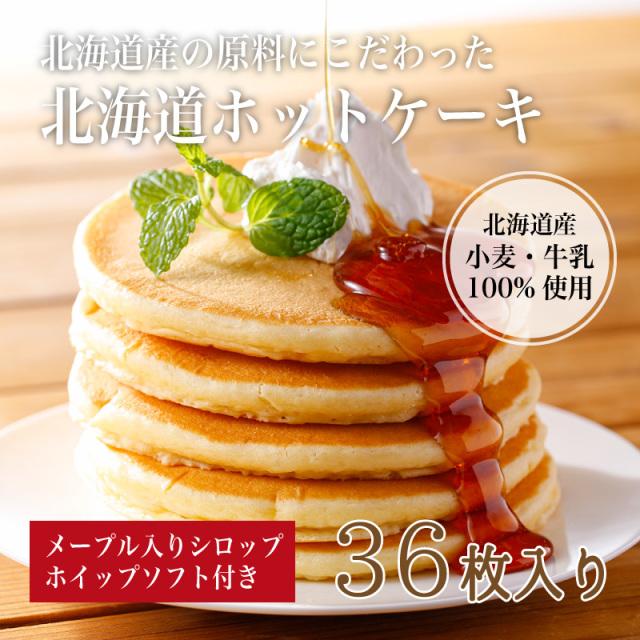【北海道ホットケーキ 6袋36枚入(HP-3)】【送料無料】