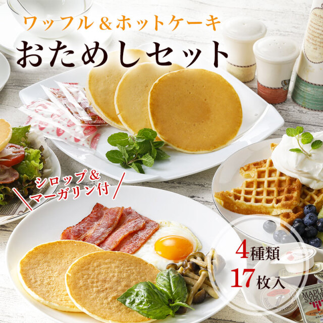 【ワッフル&ホットケーキお試しセット】【送料無料】