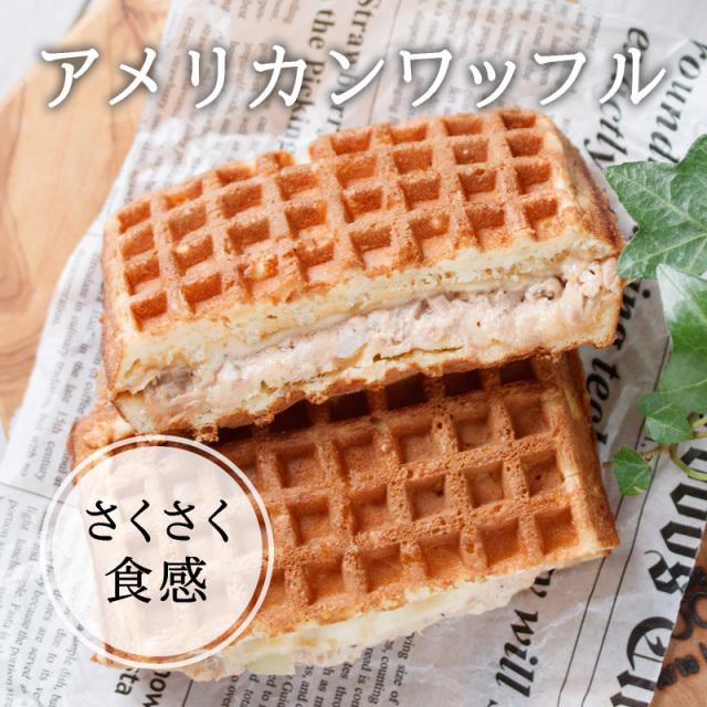 【アメリカンワッフル18枚入り ホイップソフト付】