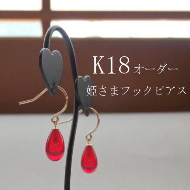 愛と勇気の姫様ピアス・K18フックタイプ