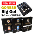 【GONESH】BIG GEL AIR FRESHENER【NO4 NO8 COCONUT】
