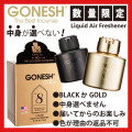 【限定】GONESH ANNUAL LIQUID NO.8 BLACK 2016
