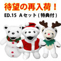 ED.15 Aセット(フロッキーベアのおまけ付き)  KRINGLE, RUDOLPH RED , JACK A SNOW