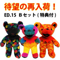 ED.15 Bセット(キーホルダーのおまけ付き)  COUNT DOWN, PSYCHEDELIC SHAKEDOWN , ORANGE WEDGE